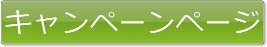 シボヘールキャンペーンページ